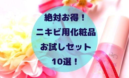 【2019】ニキビケアはトライアルセットをお試しすべし!おすすめ化粧品14選