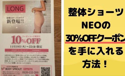 整体ショーツNEOの30%割引【秘密】の限定クーポンを手に入れる方法!