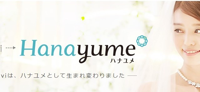 ハナユメ(すぐ婚ナビ)キャンペーン