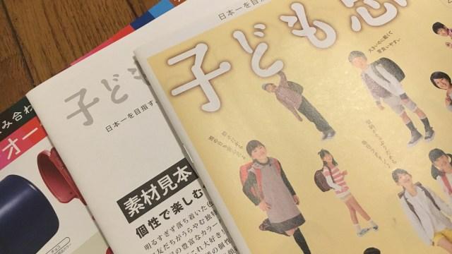 池田屋ぴかちゃんランドセル口コミ/評判