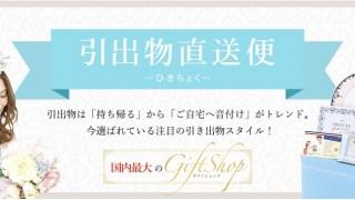 ギフトナビの口コミ/評判