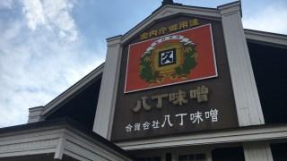 岡崎八丁味噌工場見学カクキュー