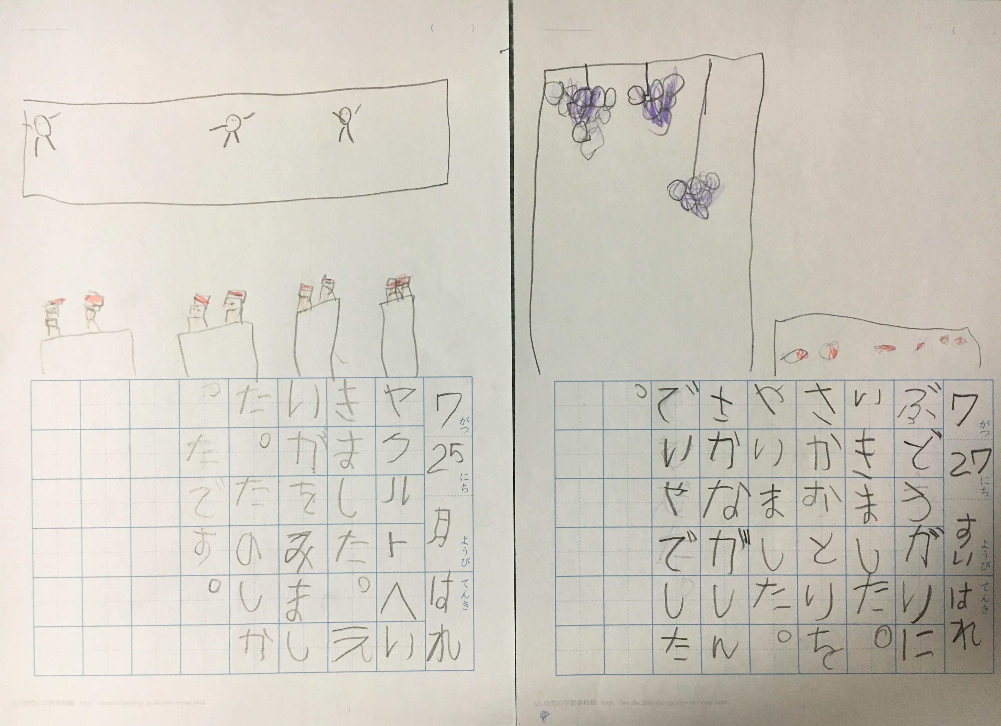 絵日記帳無料ダウンロード