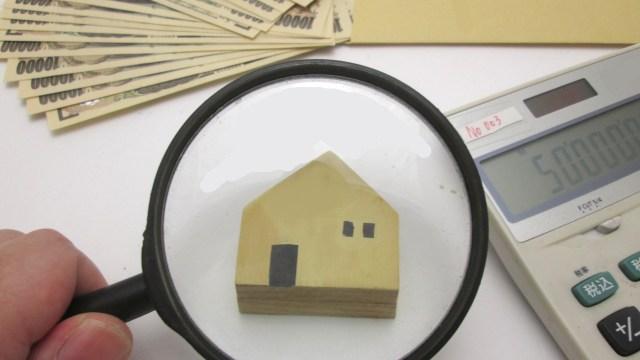 マイホームの売却・不動産一括査定のブログ