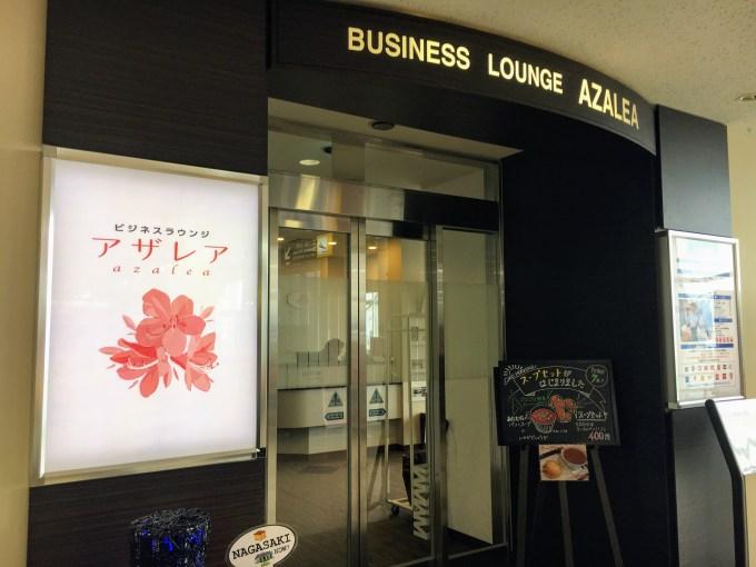 ビジネスラウンジアザレア長崎空港