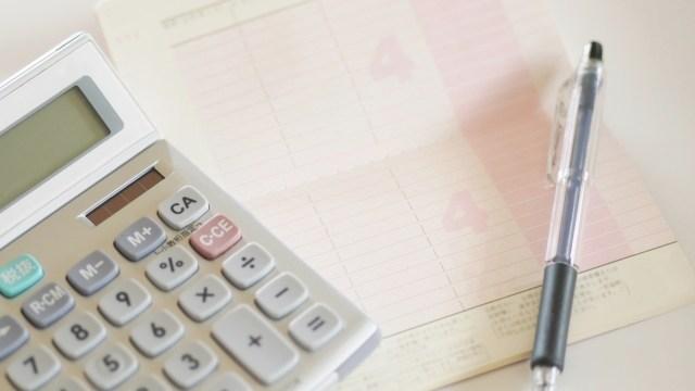 家計管理(特別費)