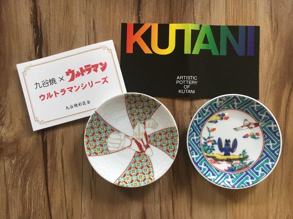 九谷焼ウルトラマンの豆皿