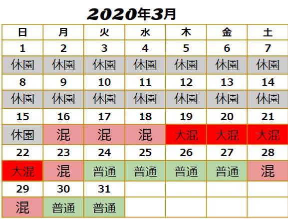 ユニバ2020年3月混雑予想