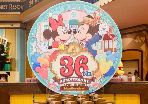 ディズニーランド36周年グッズ