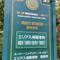 スーパーニンテンドーワールド整理券の入手方法!