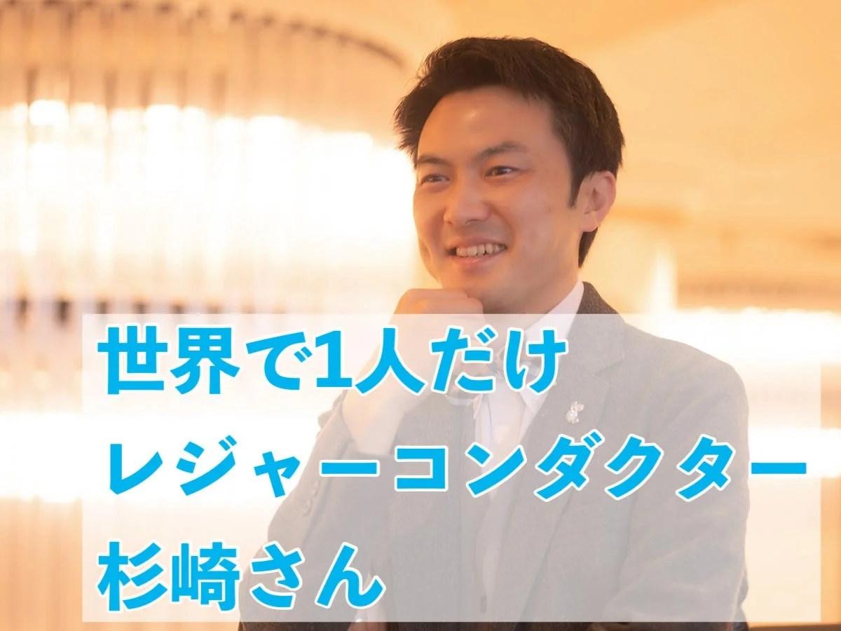 世界で唯一 レジャーコンダクター 杉崎聡紀さん