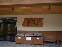 s-onsen