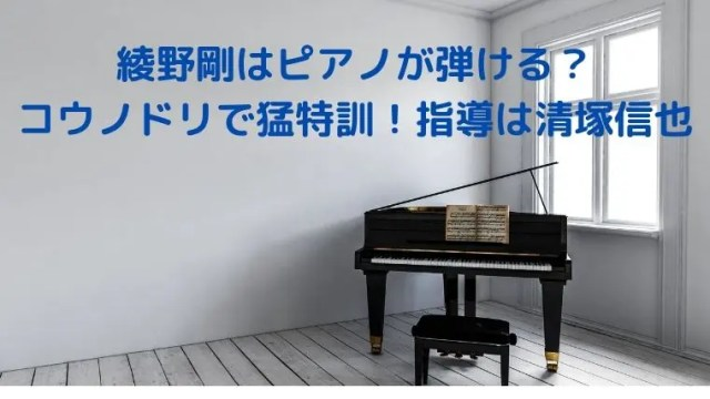 【動画】綾野剛はピアノが弾ける?コウノドリで猛特訓!指導は清塚信也