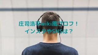 庄司浩平の年齢や身長高校などwiki風プロフ!インスタでは本を紹介!