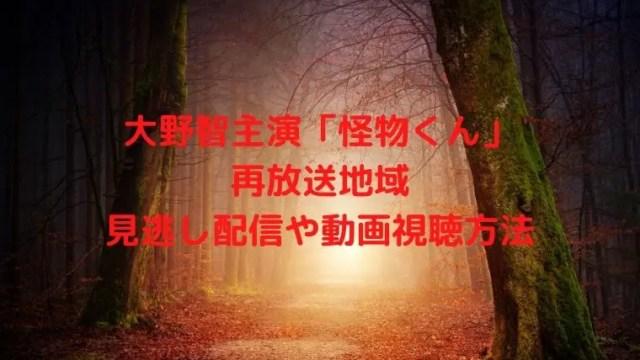 怪物くん(ドラマ)の再放送地域と見逃し配信や動画視聴方法【大野智出演】