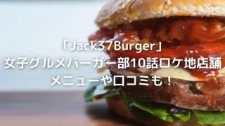 女子グルメバーガー部10話ロケ地Jack37Burger