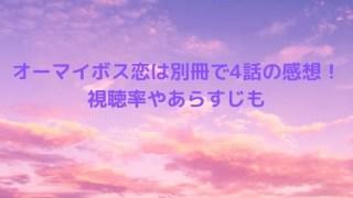 オーマイボス恋は別冊で4話の感想!視聴率やあらすじ予告動画
