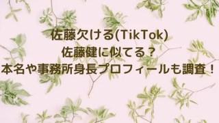 佐藤欠ける(TikTok)は佐藤健に似てる?本名や事務所身長プロフィールも調査!