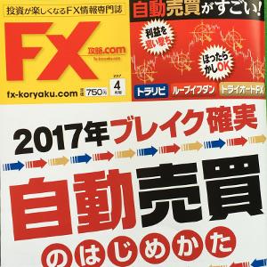 FX攻略201704