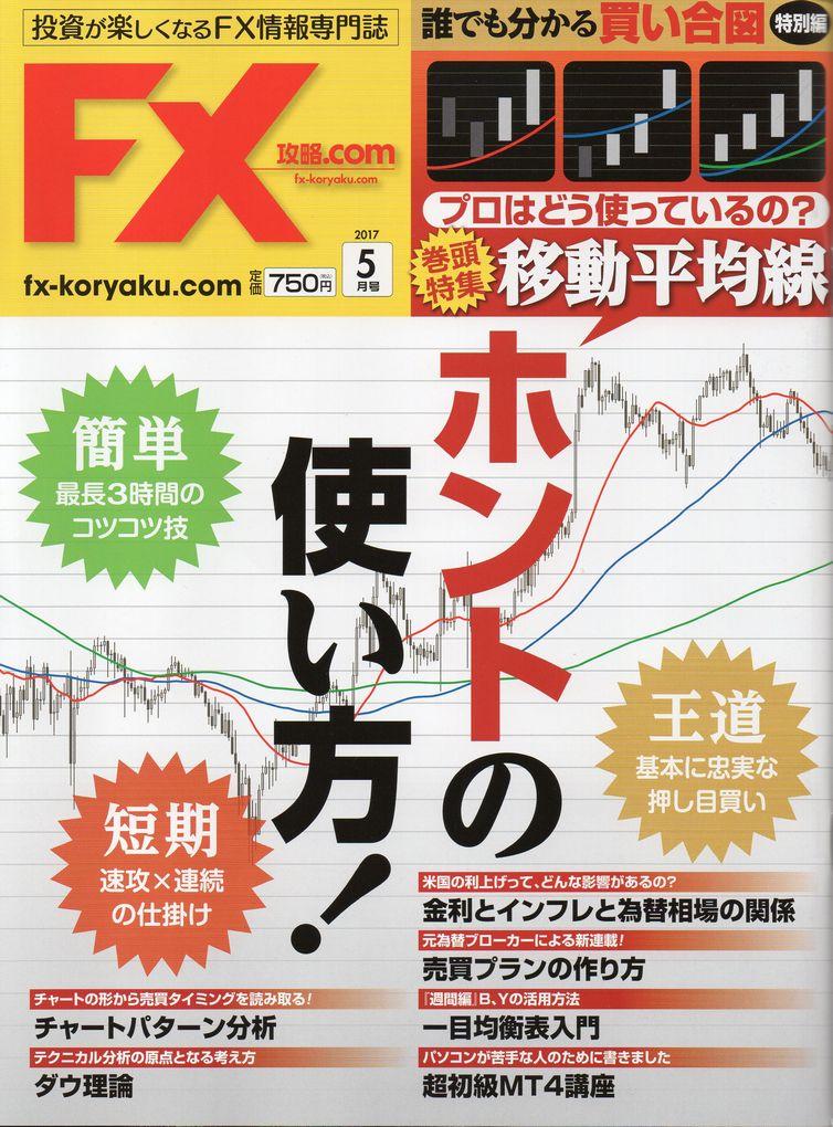 FX攻略.com2017年5月号