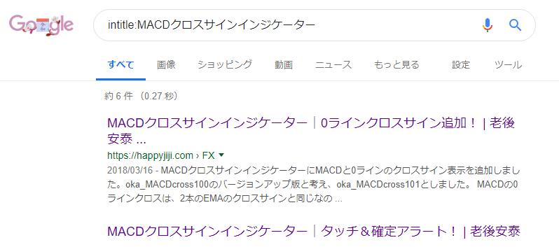 Google タイトル文字列検索
