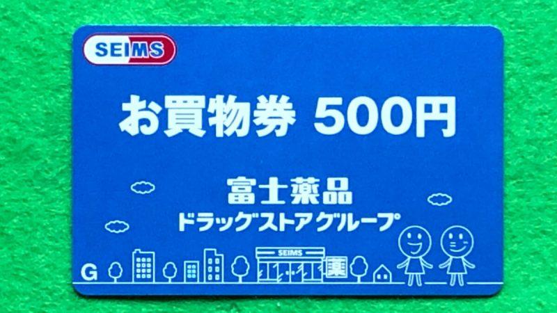 SEIMSお買物券500円