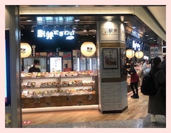新大阪駅エキマルシェの駅弁売り場