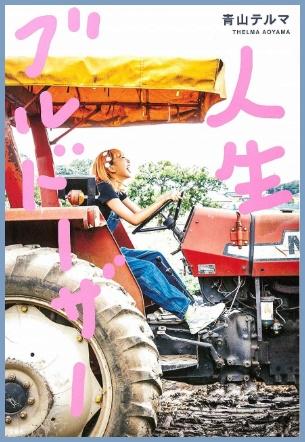 青山テルマの写真集
