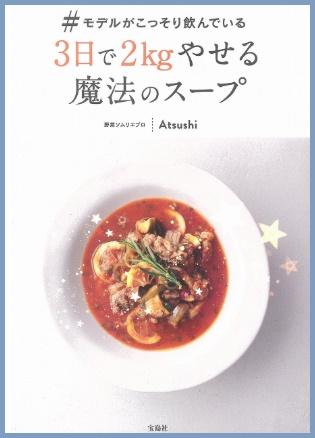 魔法のスープ