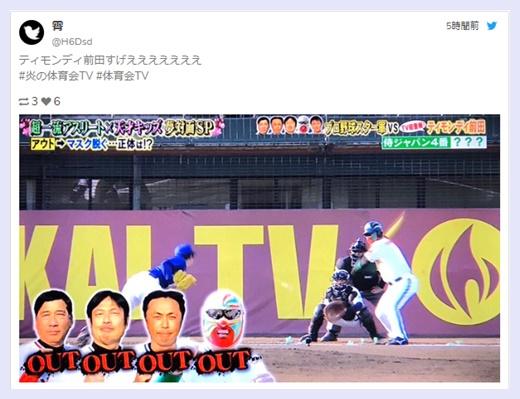 ティモンディ前田の野球つぶやき
