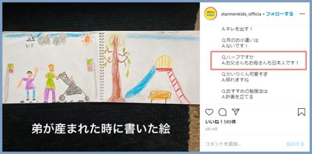 城桧吏の親は日本人