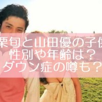 【2020】小栗旬と山田優の子供の名前や性別は?ダウン症の噂も?