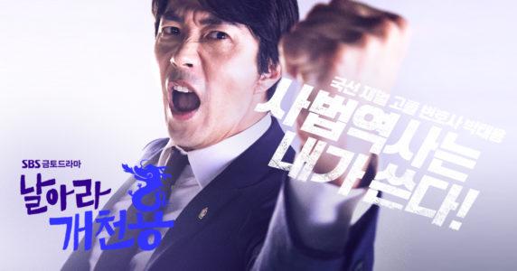 SBS演技大賞 2020 ノミネート作品