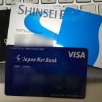 住信SBI 新生銀行 ジャパンネット銀行のカード
