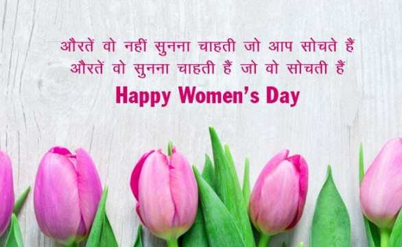 Happy Women's Day Messages Images
