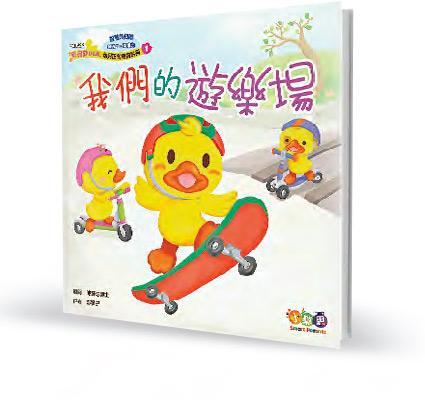 童讀好書:小黃鴨游進繪本 教孩子有品Duck – HAPPY PAMA 教得樂