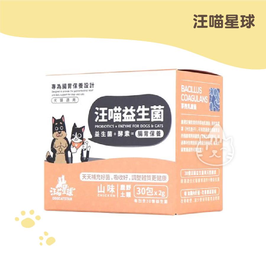 汪喵星球-山味鹿野雞 益生菌(2g*30包)   寵物好事多・寵物小地攤