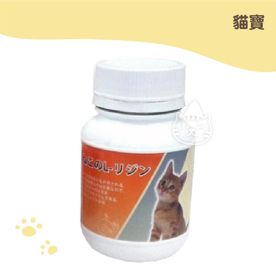 貓寶-離胺酸 60g   寵物好事多・寵物小地攤