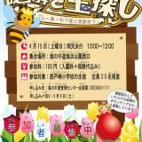 【西戸崎小学校限定】国営海の中道海浜公園イベント【情報解禁】