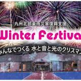 情報公開 winter festival