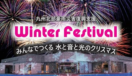 12月22日あまぎ水の文化村ウインターフェスティバル