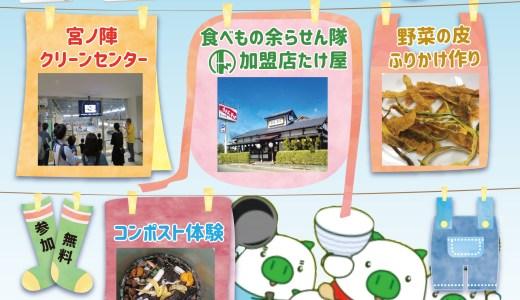 【福岡県主催・無料イベント】「夏休み親子リサイクル探検隊」参加者受付開始