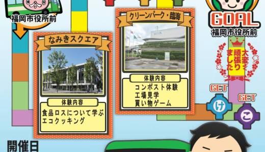 【福岡市主催・無料イベント】夏休み子ども3R体験ツアー