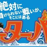 0721ボートレース福岡ビジュアル
