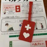 『手助けが必要な人』と『手助けする人』を結ぶ