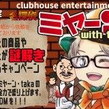 クラブハウス初謎解きイベント開催