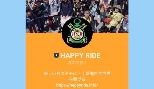 HAPPY RIDEのLINEアカウントが公式アカウントとして承認されました!!
