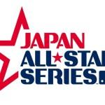 日米野球2018・侍ジャパン対アメリカのテレビ放送予定&ネットでの動画配信を無料視聴する方法!