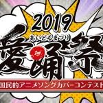 愛踊祭2019(あいどるまつり)のエリア代表決定戦と決勝大会を無料視聴する方法!放送日時もチェック!