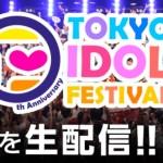 TOKYO IDOL FESTIVAL2019(TIF)ホットステージを無料で視聴する方法!ティフの見逃し動画配信もチェック!